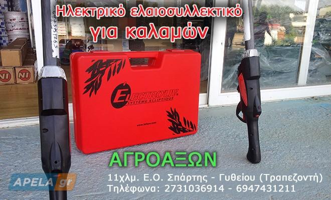 Στην ΑΓΡΟΑΞΟΝ θα βρείτε το πιο αποτελεσματικό ηλεκτρικό ... fc66517ba26