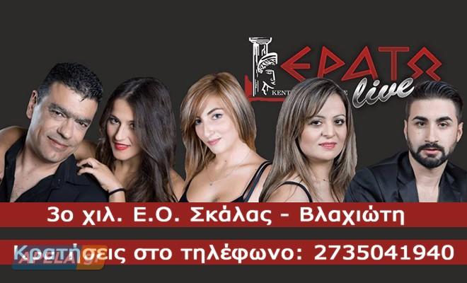 ΕΡΑΤΩ Live  Κάθε Σάββατο και τις γιορτές 49e7ef6d88b